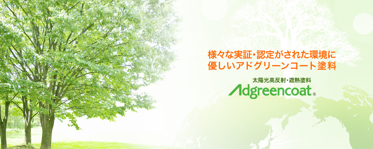 様々な実証・認定がされた環境に優しいアドグリーンコート塗料