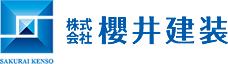 株式会社櫻井建装
