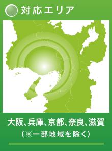 対応エリア:大阪、兵庫、京都、奈良、滋賀(※一部地域を除く)