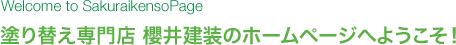塗り替え専門店 櫻井建装のホームページへようこそ!
