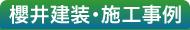 櫻井建装・施行事例